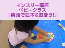 マンスリー講座ベビークラス「英語で絵本&遊ぼう!」